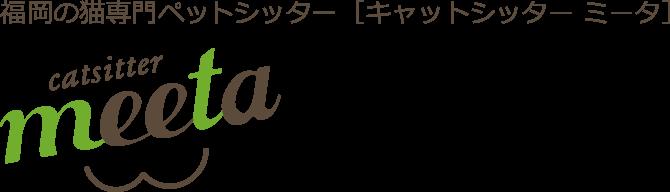 福岡の猫専門ペットシッター,キャットシッター,ミータ